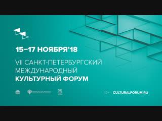Гала-открытие VII Санкт-Петербургского международного культурного форума