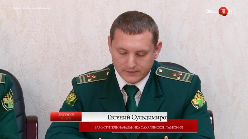 24 10 2017 Сахалинская таможня подвела итоги работы в 2017 году