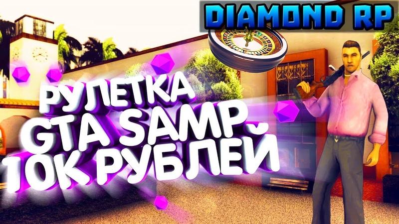 ЧТО МОЖЕТ ВЫПАСТЬ ИЗ РУЛЕТКИ С 10.000 РУБЛЕЙ   DIAMOND RP ( GTA SAMP ) 65