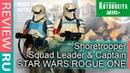 Обзор фигурки Береговые штурмовики Изгой один Shoretrooper Rogue One 1 10 Kotobukiya