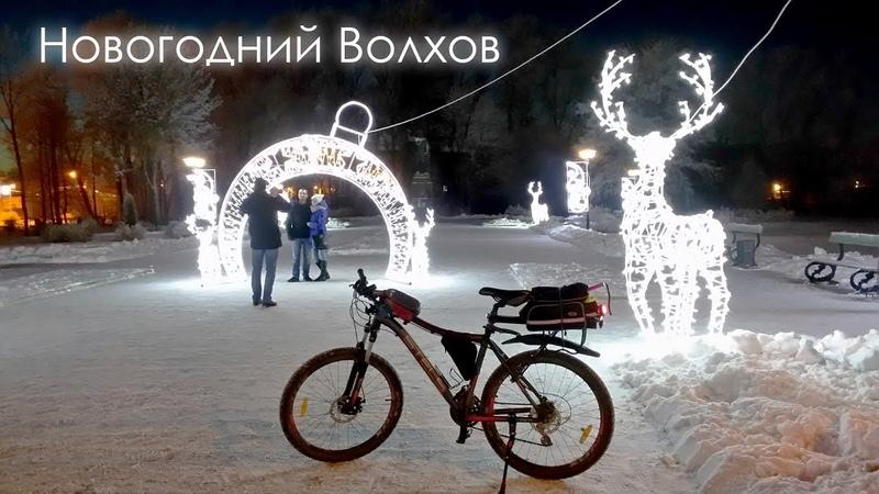 Новогодний Волхов на велосипеде