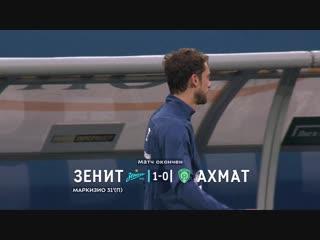 «Зенит – «Ахмат». Обзор матча