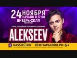 Alekseev 24 ноября 2018