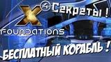 Бесплатный корабль! - X4 Foundations