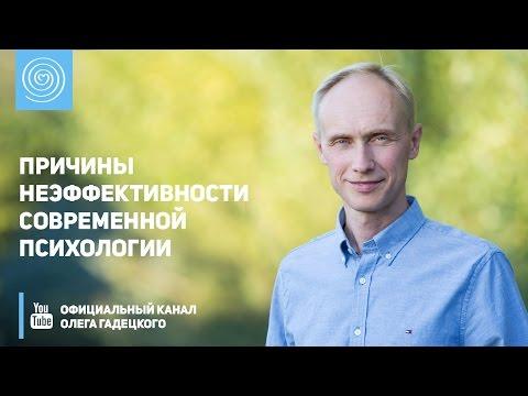 Причины неэффективности современной психологии Олег Гадецкий