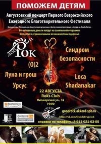 Августовский концерт Добрый рок