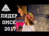 Всероссийский Профсоюзный Лидер О-М-С-К 2-0-1-7