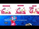 Покупаем билеты на на Чемпионат мира по футболу FIFA 2018 в России