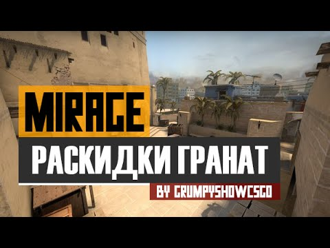 CS:GO Раскидки гранат на карте de_Mirage