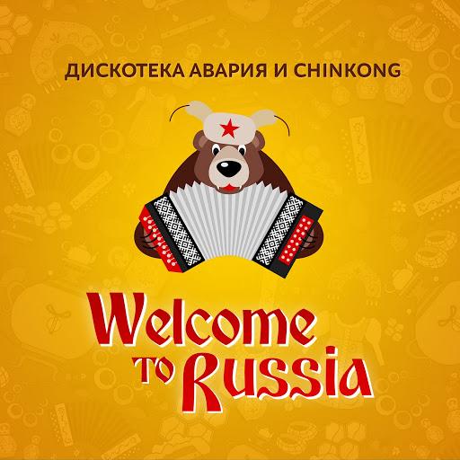 Дискотека Авария альбом Welcome to Russia