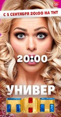 универ новая общага новый сезон 8 2015 года смотреть онлайн бесплатно