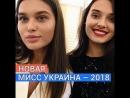 Стало известно имя новой Мисс Украина - 2018