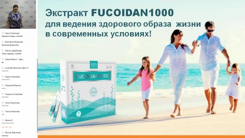ОТЗЫВ О ФУКОИДАН1000 - БРОНХИТ