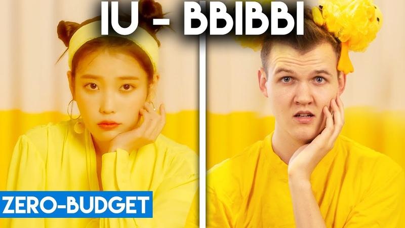 K-POP WITH ZERO BUDGET! (IU - BBIBBI)