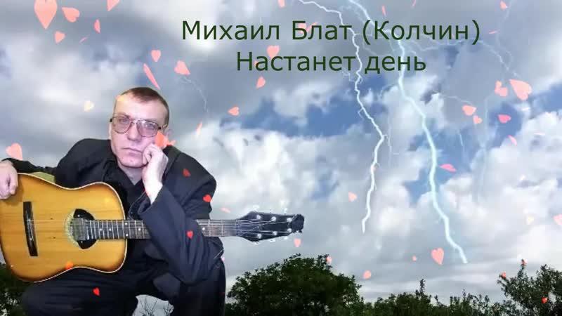 Михаил Блат (Колчин) - Настанет день