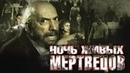 Ночь живых мертвецов HD (2006) / Night of Living Dead HD (ужасы)