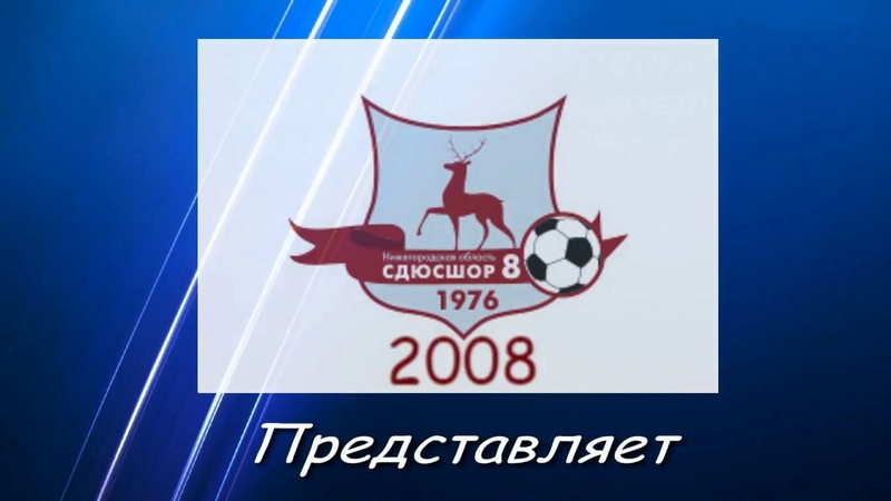 СДЮСШОР 8-1 - Радий 2007-2 15.08.18