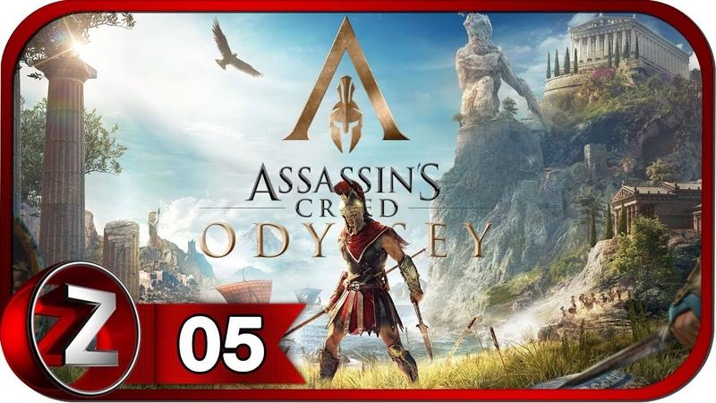 Assassin's Creed Одиссея Прохождение на русском 5 - Незваные гости [FullHD|PC]