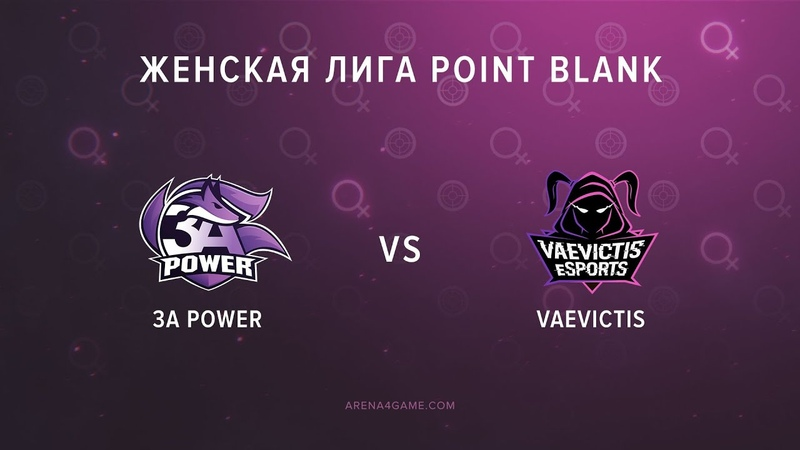 3A.POWER vs Vaevictis.female Женская лига IV сезона Arena4game