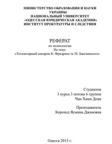Зразок титулка реферат