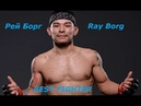 Лучший боец мира Рей Борг Highlights Ray Borg