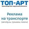 Реклама на транспорте Череповец