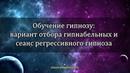 Обучение гипнозу: вариант отбора гипнабельных и сеанс регрессивного гипноза