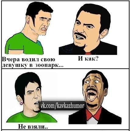 Кавказ Комикс