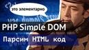 Парсинг HTML кода с помощи PHP DomDocument