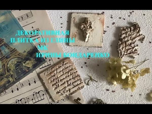Декоративные плитки из глины: видео мастер-класс Ирины Бондаренко