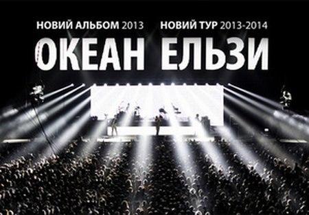 ОКЕАН ЕЛЬЗИ в Києві 2013