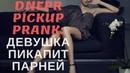 Пикап Пранк Днепр Романыч залазит глубоко в голову девушек Девушка соблазняет парней