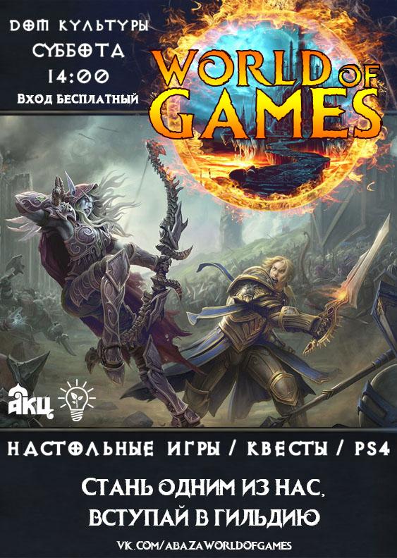 """Игровая гильдия """"World of Games"""""""