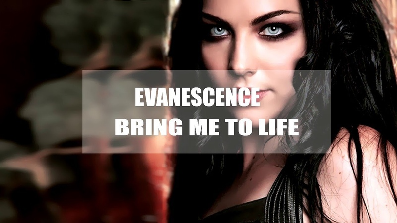 Evanescence - Bring Me To Life [gypnorion breakbeat remix]