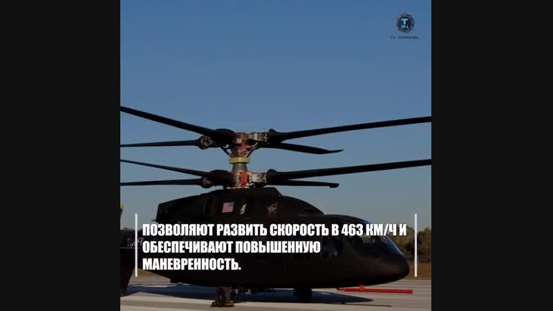 Сверхбыстрый вертолет