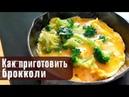 Как правильно и быстро приготовить брокколи