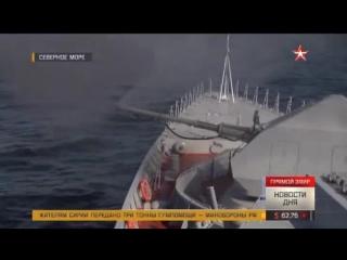 Корветы «Бойкий» и «Стойкий» отразили «атаку» с воздуха в Северном море