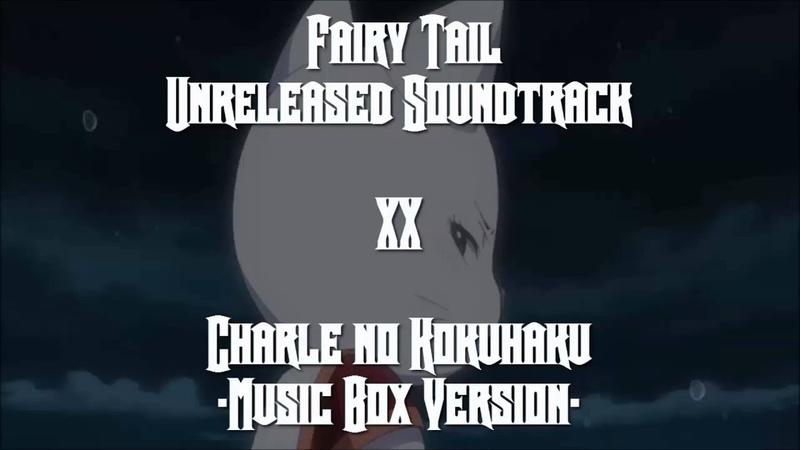 Fairy Tail Unreleased Soundtrack Charle no Kokuhaku Music Box Version