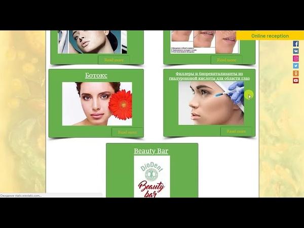 Стоматология и косметология в Неаполе