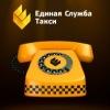 """Такси """"АПЕЛЬСИН"""" 601-601"""