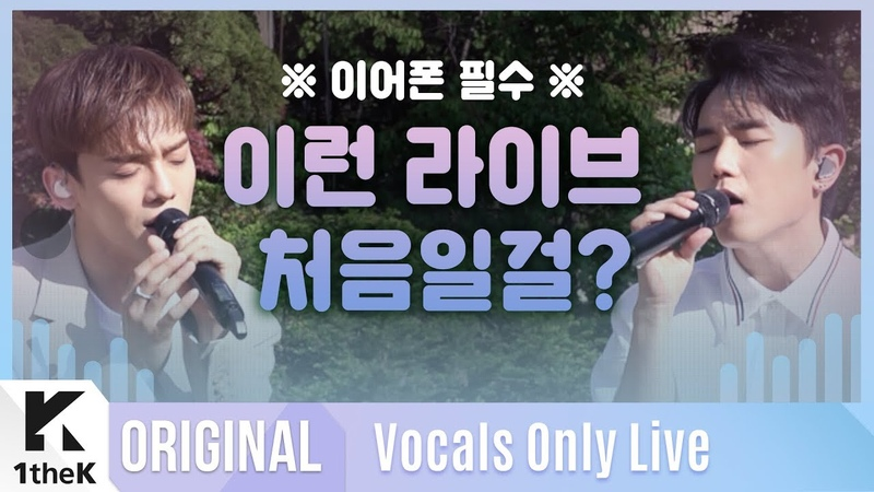 Vocals Only Live(MR은 거들 뿐): Onestar(임한별) _ May We Bye(오월의 어느 봄날) (Feat. CHEN(첸))