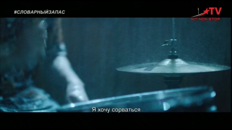 Imagine Dragons — Whatever It Takes (Europa Plus TV) Словарный запас