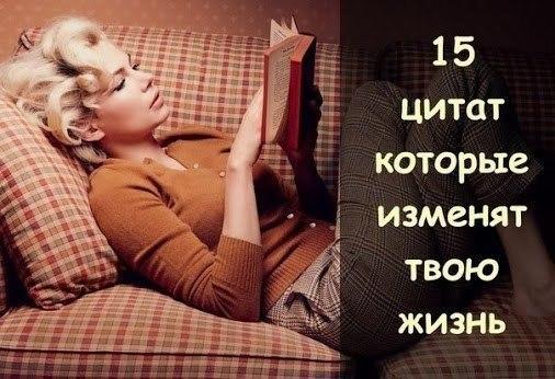 15 ЛУЧШИХ ЦИТАТ, МЕНЯЮЩИХ ЖИЗНЬ!