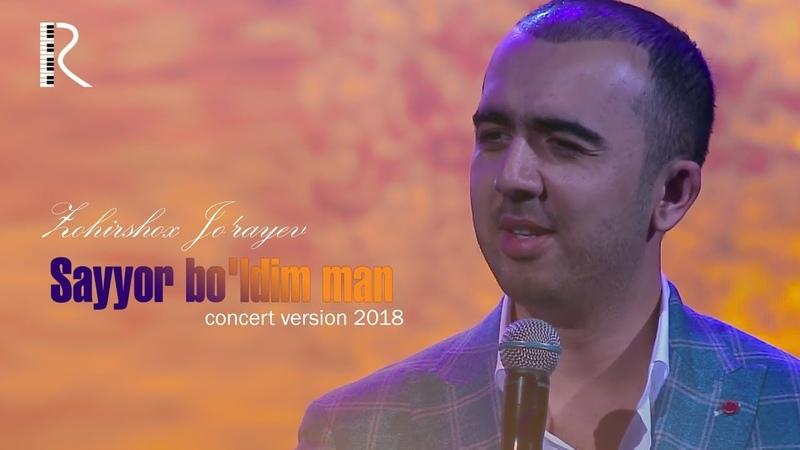 Zohirshox Jo'rayev - Sayyor bo'ldim man   Зохиршох Жураев - Сайёр булдим ман (concert version 2018)
