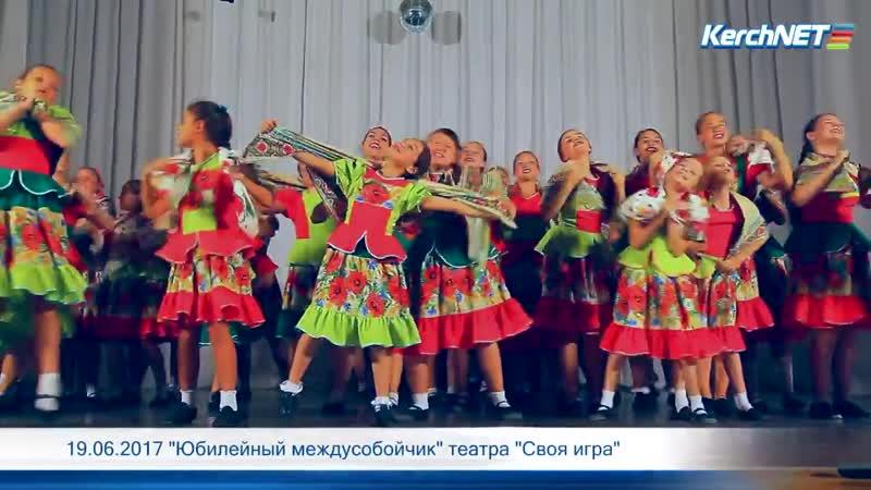 Керчь_ театр Своя игра отметил пятилетие