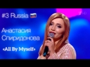3 Russia Анастасия Спиридонова - All By Myself Белые Ночи Санкт-Петербурга
