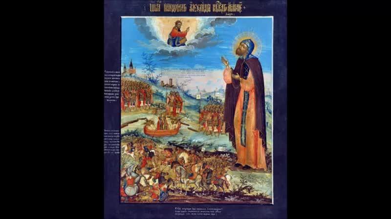 С Екимов О Святый Второй кондак акафиста Св блгв Великому князю А Невскому