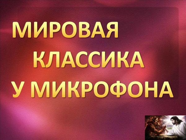 Пир во время чумы - А. С. Пушкин, Аудиоспектакль