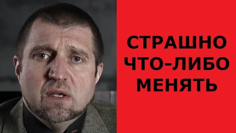 Зло не должно пройти дальше тебя — Дмитрий Потапенко