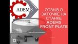 Отзыв о заточке на станке ADEMS FRONT PLATE